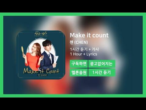 [한시간듣기] Make it count - 첸 (CHEN) | 1시간 연속 듣기