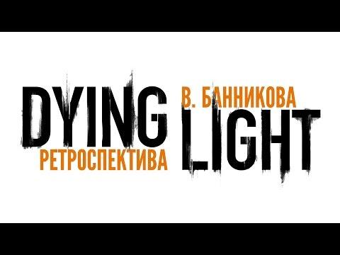 видео: Ретроспектива Dying Light В. Банникова