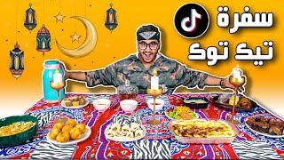 طبخت لأهلي فطور رمضان من طبخات