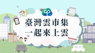 臺灣雲市集 一起來上雲