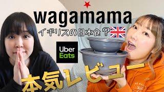 砂子とCocoで『SunaCoco Wonderland』☆彡 Wagamamaこと、イギリスの日本食レストランのご飯をデリバリーして各自で食レポしてみました! 実は在英邦人の間では ...