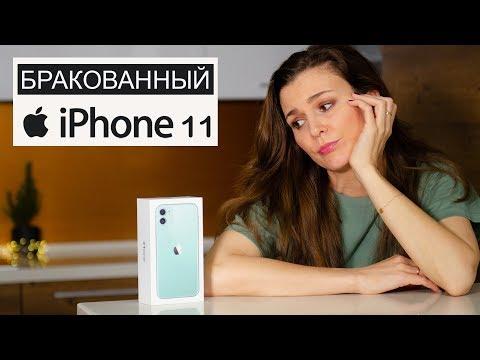 Бракованный IPhone 11, как непросто вернуть товар в СВЯЗНОЙ