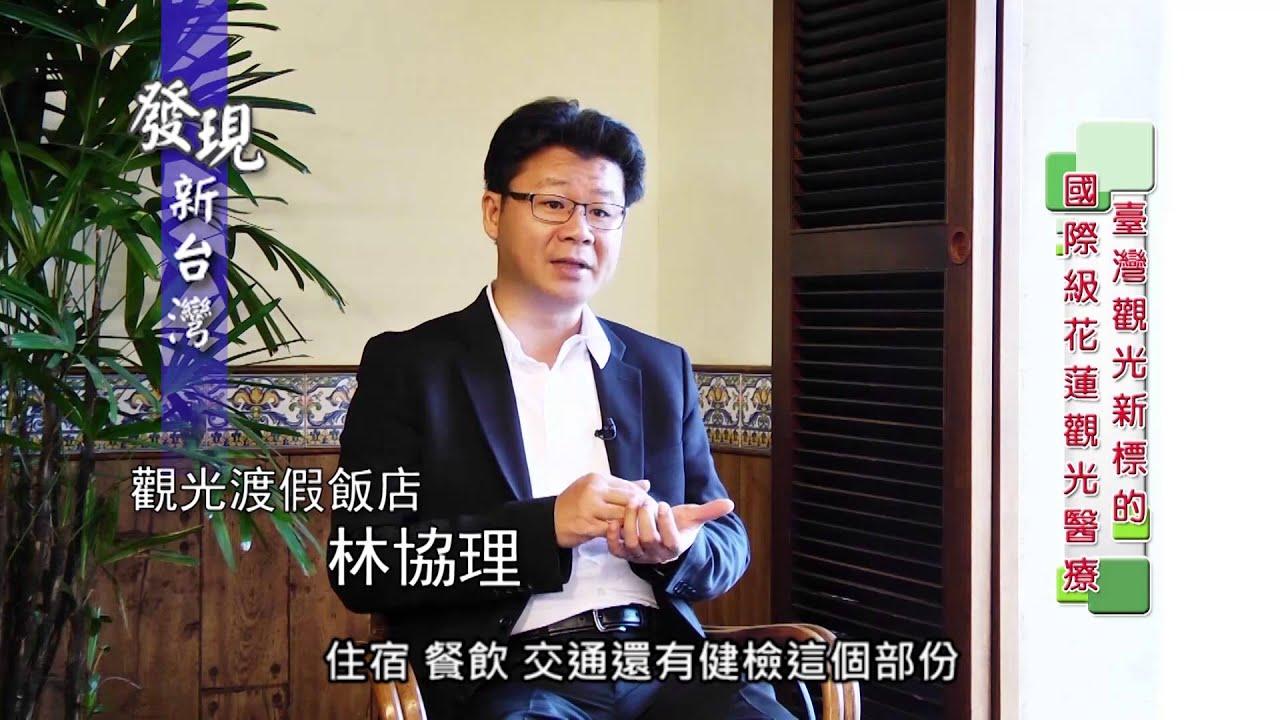 0221發現新臺灣 花蓮縣政府觀光醫療 - YouTube