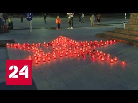 В городах России зажгли свечи в память о жертвах Великой Отечественной Россия 24