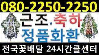 화환꽃 24시전국O8O-225O-2250 목포한국병원장…