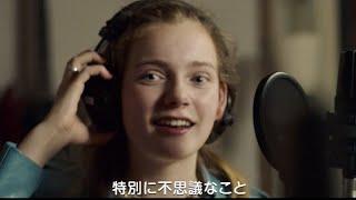 アンナ・ウォルツの児童文学「ぼくとテスの秘密の七日間」を映画化した『恐竜が教えてくれたこと』より、本編映像入りのミュージックビデオ...