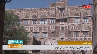 الياجور الاحمر ...  سر سحر جمال المباني في صنعاء القديمة