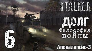 #6 || S.T.A.L.K.E.R.: Долг. Философия Войны || Апокалипсис-3