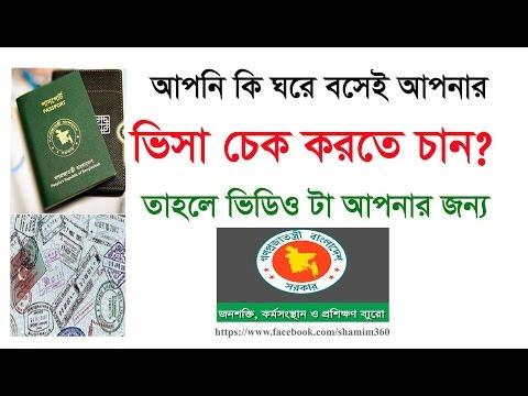 How to visacheck internet online banglatutorial