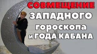 видео КОЗЕРОГ - Западный гороскоп.