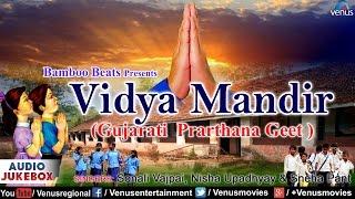 Vidya Mandir - Sonali Vajpai, Nisha Upadhyay & Sneha Pant : Gujarati Prarthana Geet | Audio Jukebox