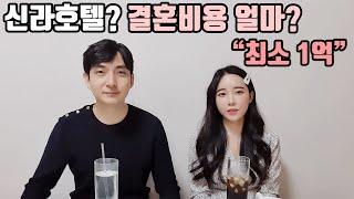 신라호텔 결혼비용.. 모두 말씀드립니다 (Feat. 남…