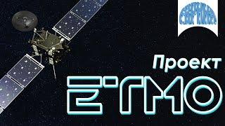 Как да се предпазим от опасни космически обекти? | Проект ЕТМО