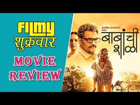 Babanchi Shala | Marathi Movie Review | Sayaji Shinde | Shashank Shende