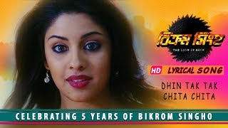 Dhin Tak Tak Chita Chita | Lyrical Song | (Full Video) | Bikram Singha