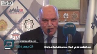 بالفيديو| نقيب المعلمين: الإخوان منتشرون بالمدارس ووزارة التعليم
