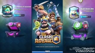 ВидеоУрок как зайти на 2-ой аккаунт / Clash Royale