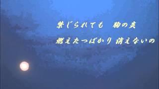 禁じられた恋(森山良子さん) 作詞:山上路夫 作曲:三木たかし.