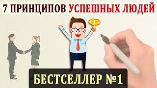 7 Навыков Высокоэффективных Людей. Стивен Кови. Саморазвитие