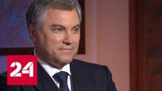 Вячеслав Володин: высокая явка на выборах означает, что есть за кого голосовать - Россия 24