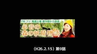 FMフジ「ココネの森の妖精物語」 平成26年年2月15日放送 第9話 八ヶ岳に...