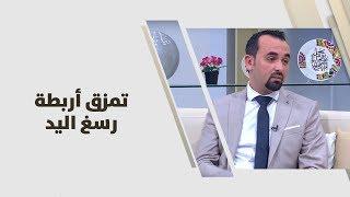 د. أحمد عامر - تمزق أربطة رسغ اليد