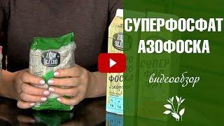 видео Азофоска