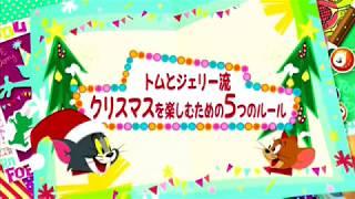 Cartoon Network Japan - Tom und Jerry Weihnachten Vorschriften CM
