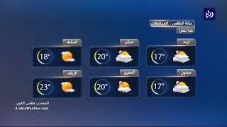النشرة الجوية الأردنية من رؤيا 29-10-2017