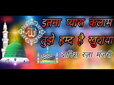 Itna Payar Kalaam Danish Raza Manzari || Tujhe hamd hai khudaya 2018 Bareilly Shareef