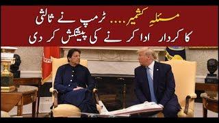 President Trump offers to mediate Kashmir dispute between India and Pakistan thumbnail