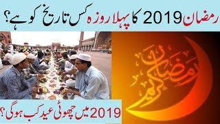 Ramadan 2019 Ka 1st Roza Kab Ha Or Eid Ul Fitar 2019 Kab Ho Gi Ramzan 2019