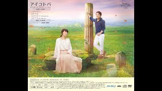 "Download Video Digimon Adventure tri Ending 5 (Sub. Español) - ""Aikotoba"" - Ayumi Miyazaki & AiM MP3 3GP MP4"