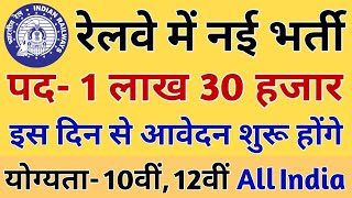 10th or 12th Pass Vacancy in RailwayNew Job Recruitment in Railway