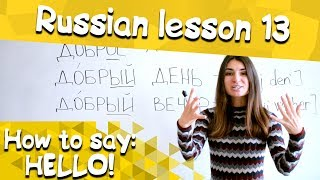 13 Russian Lesson / How to say: Hello / Learn Russian with Irina