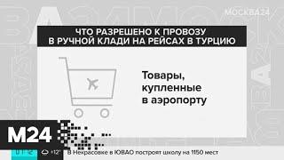 Фото Авиакомпании ужесточили правила перевоза ручной клади на рейсах в Турцию - Москва 24