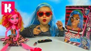 Монстер Хай косметика и Парик Гулии Йелпс Катя примеряет и делает макияж Monster High cosmetics