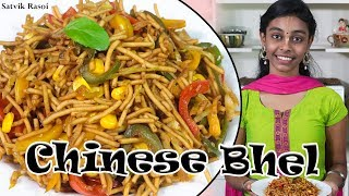 Chinese Bhel Recipe   चाइनीज भेल   How to make Chinese Bhel at home