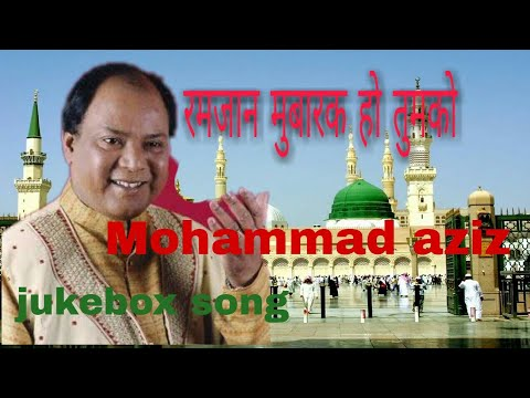 रमजान का महीना || ramzan ka mahina mohammad aziz || Jukbox song || 2018