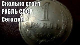 1 РУБЛЬ СРСР 1964 скільки коштує сьогодні