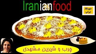 حلوا از آشپزخانه خوراک ایرانی- روش پخت حلوا یا چرب و شیرین خیلی آسان - خوراک ایرانی|Persian Halva