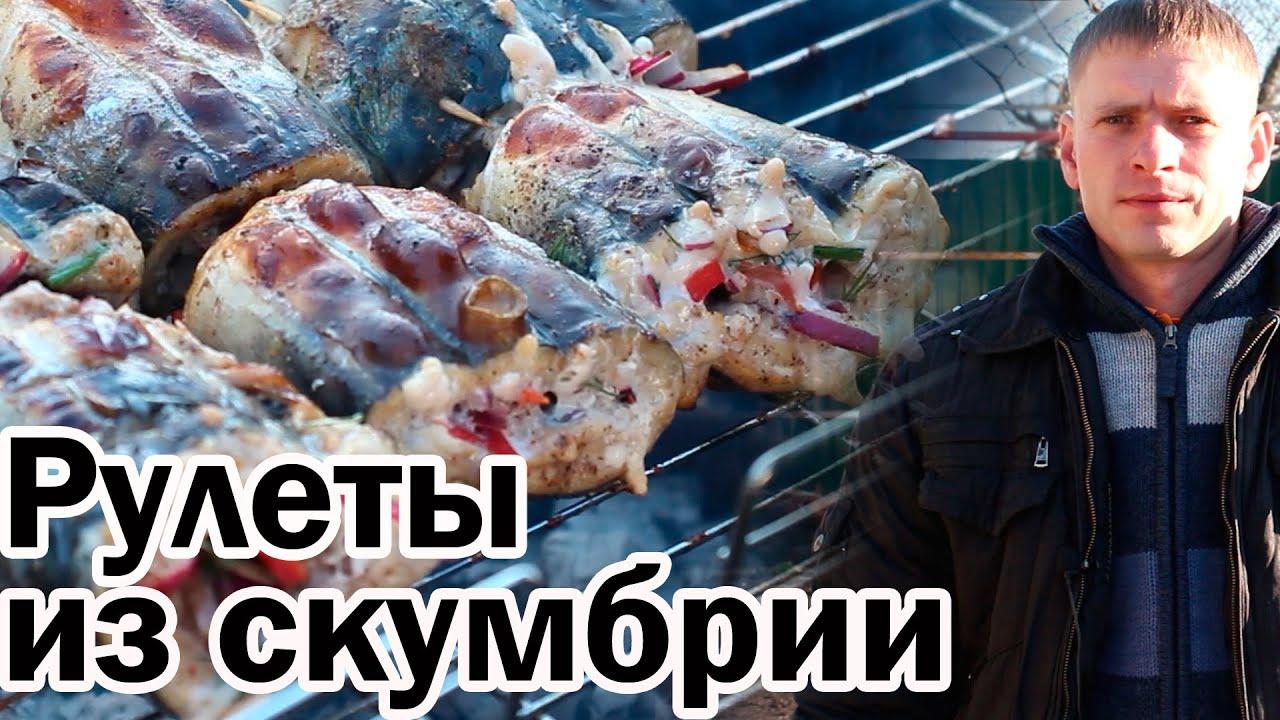 РУЛЕТ из СКУМБРИИ ( за 300 рублей ) на МАНГАЛЕ/Рецепт приготовления скумбрии на гриле.  ENG SUB