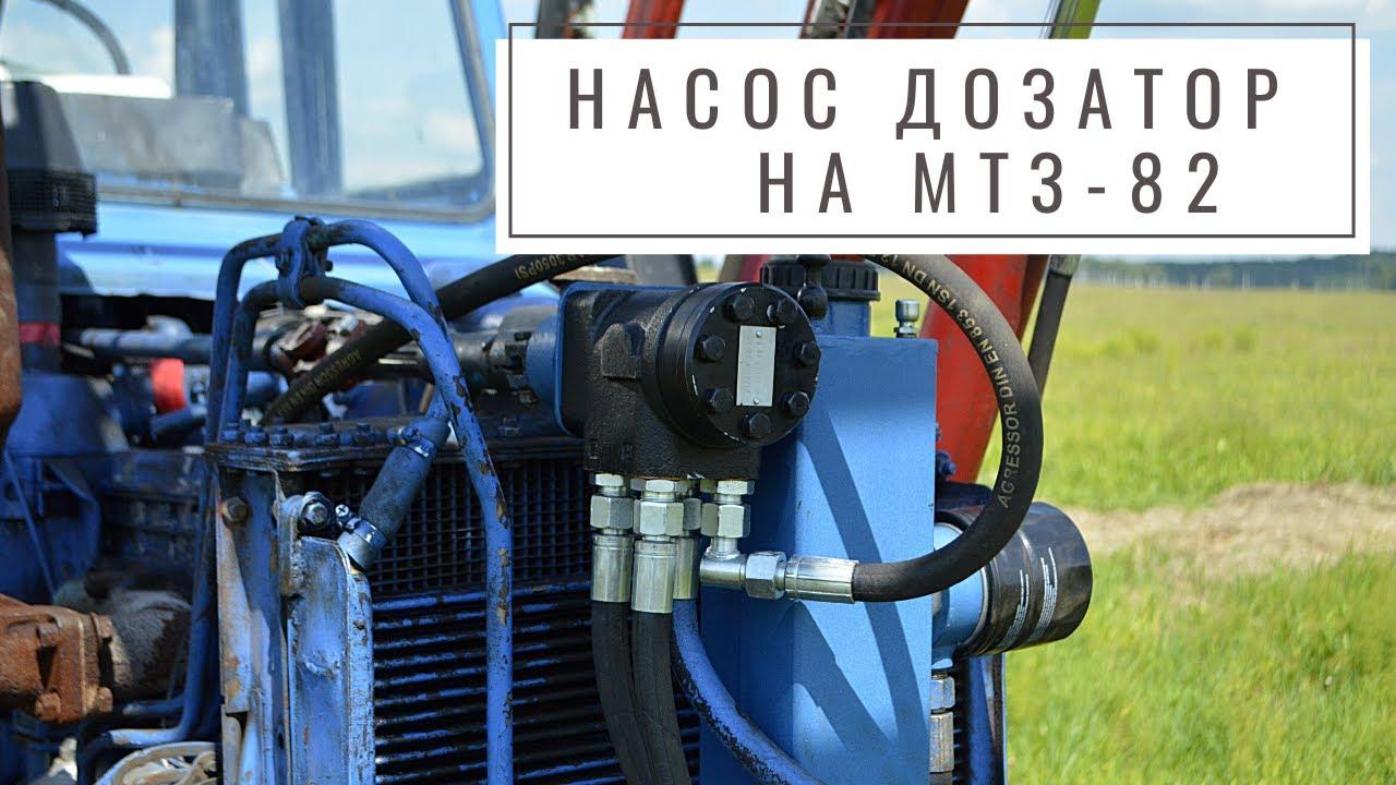 Установка дозатора на старый мост МТЗ-82