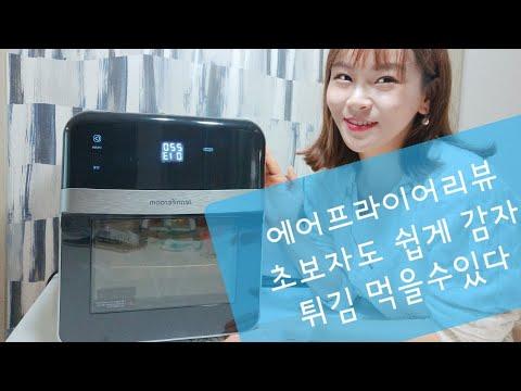 가수최진아]에어프라이어리뷰 초보자도 쉽게 감자튀김 먹을수있다!!(제니퍼룸 로티세리 멀티 에어프라이어 12L)