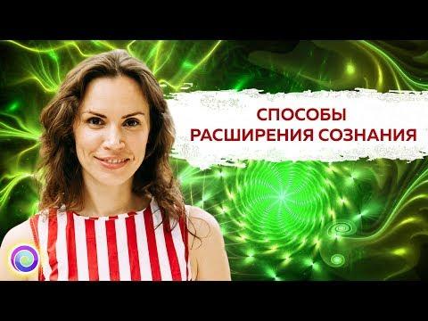 СПОСОБЫ РАСШИРЕНИЯ СОЗНАНИЯ — Екатерина Самойлова