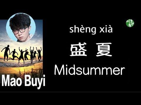 """(CHN/EN/Pinyin Lyrics) """"Midsummer"""" by Mao Buyi – 毛不易《盛夏》中英拼音歌词"""