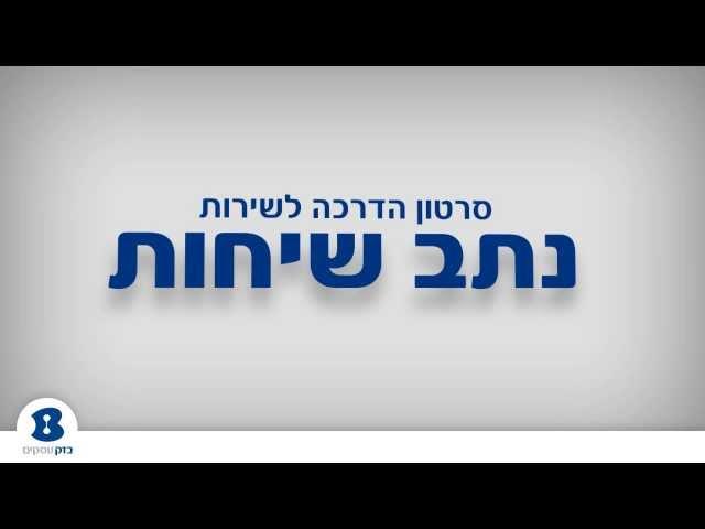 Bezeq IVR- instructional Video