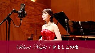 特別なクリスマス / きよしこの夜 Soprano:月下愛実 Piano: 遠藤稔