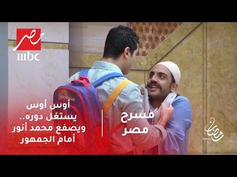 مسرح مصر - أوس أوس يستغل دوره في المسرحية ويصفع محمد أنور .. شوف رد فعله!