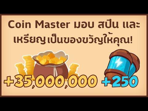 Coin Master ฟรีสปิน และ เหรียญ ลิงค์ 23.04.2021
